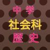 中学 社会科(歴史) 練習問題アイコン