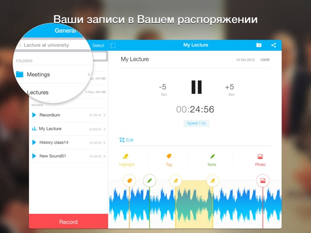 Recordium - Free Voice Recorder Screenshot