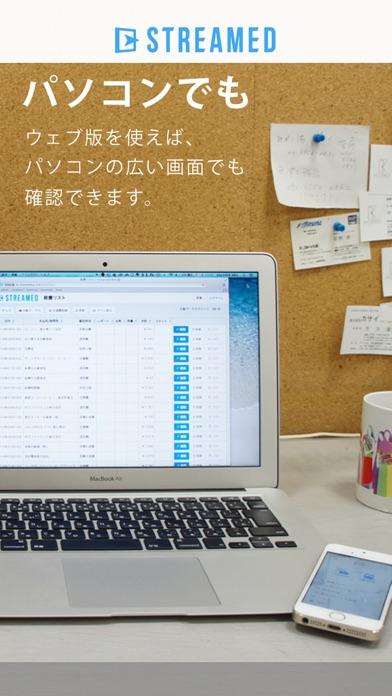 STREAMED (ストリームド) - 領収書を自動データ化のスクリーンショット4