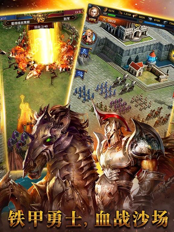 王权之战-帝国时代皇室争霸!