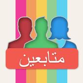 متابعين في انستقرام - زيادة فلورز لايكات و تعليقات