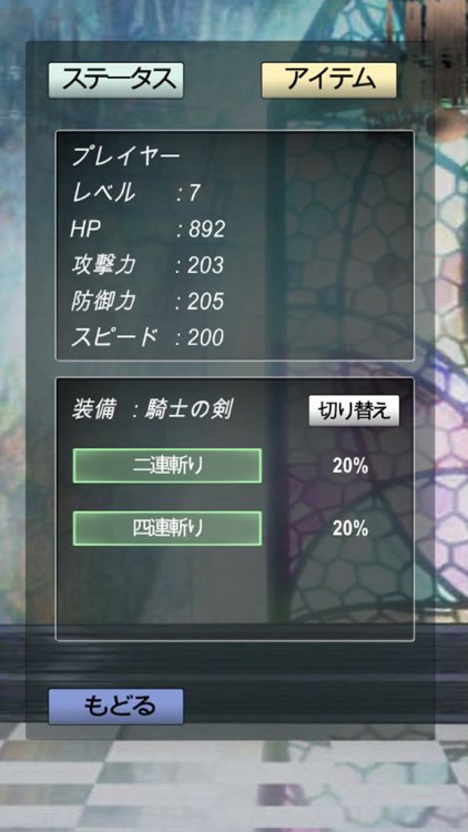 レベルを上げるだけ screenshot-4