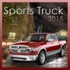 体育卡车驾驶交通