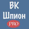 Шпион PRO для ВК - Serhej Nechyporenko