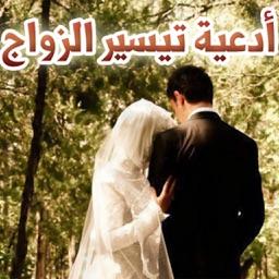 دعاء تيسير الزواج ومجموعة من ادعية تعجيل الزواج