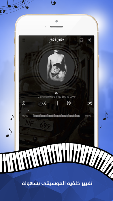 مشغل بلس - تشغيل الاغاني والاناشيدلقطة شاشة5