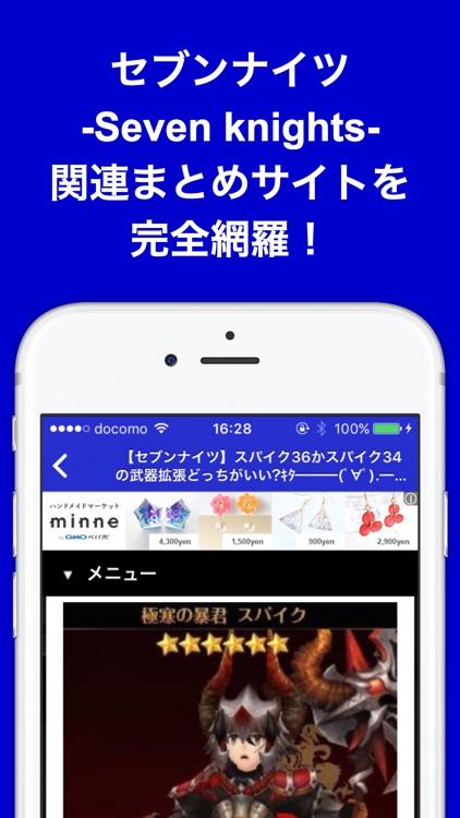攻略ブログまとめニュース速報 for セブンナイツ