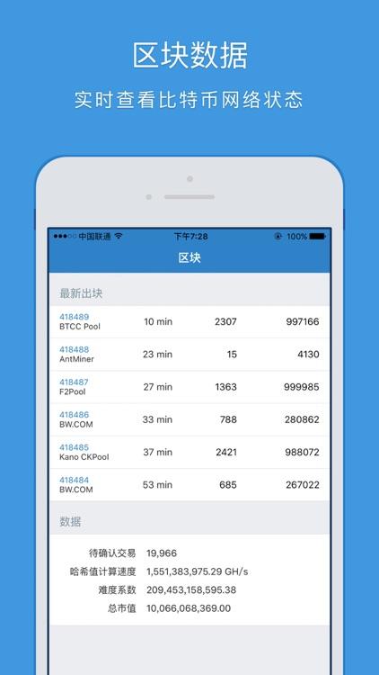 OKCoin比特币、莱特币、以太坊投资理财首选平台 screenshot-3