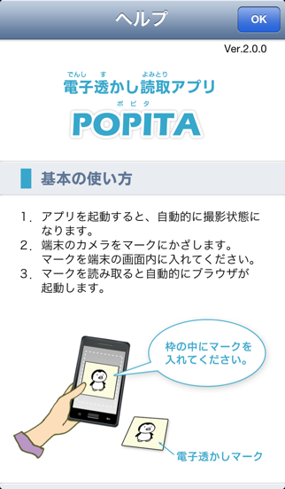 POPITA screenshot one