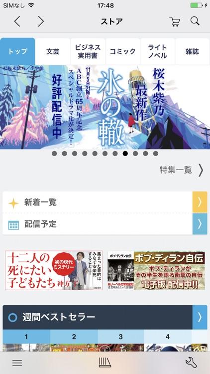 Kinoppy(キノッピー) screenshot-4