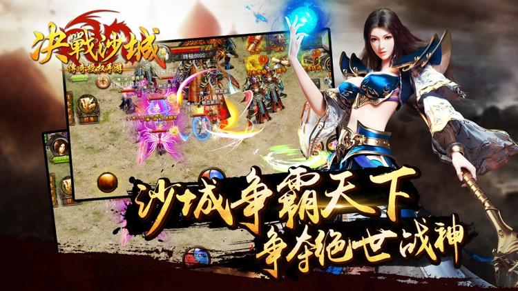 决战沙城(唯一传奇授权手游) screenshot-4