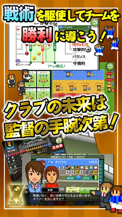 カルチョビットA(アー) サッカークラブ育成シミュレーションのおすすめ画像5