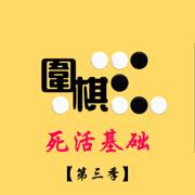 【教程】围棋死活基础第三季 方天丰教您下棋