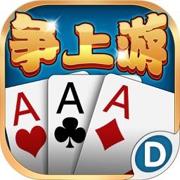 争上游-经典棋牌游戏