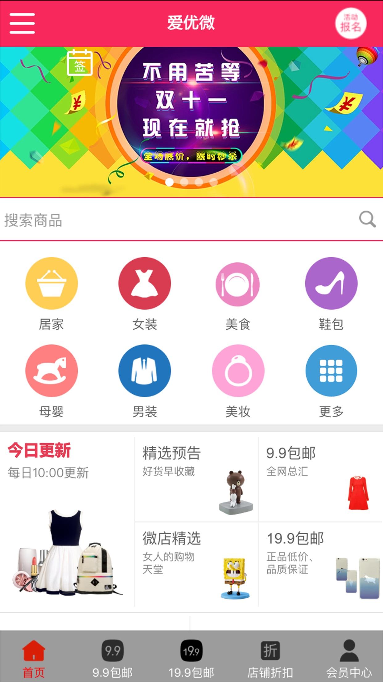 爱优微-微店买家购物更方便 Screenshot