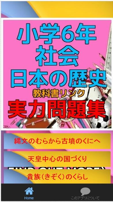 小学6年社会「日本の歴史」教科書リンク実力問題集スクリーンショット2