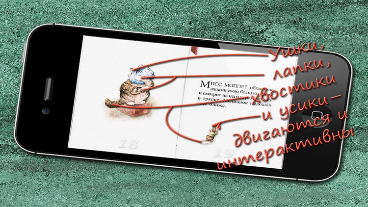 The Story of Miss Moppet in Russian LITE HD screenshot-4