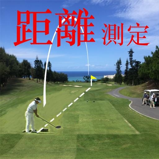 ゴルフ直線距離&飛距離測定