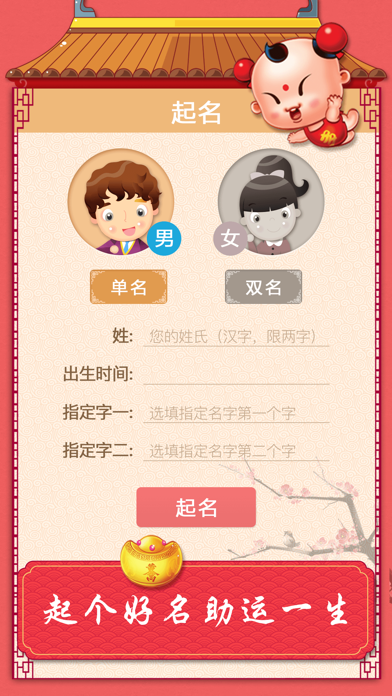 Baby Name Finder - Help Choose Great Chinese Name by WANG