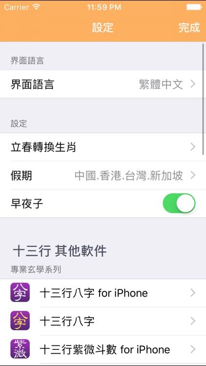 萬年曆 - 十三行作品 screenshot-3