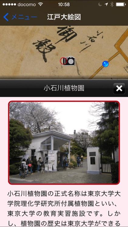 大江戸ぶらり screenshot-3