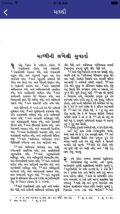 Gujarati Holy Bible screenshot-4