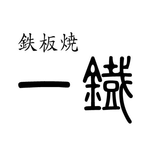 鉄板焼 一鐡(イッテツ)