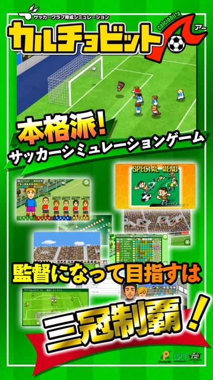 カルチョビットA(アー) サッカークラブ育成シミュレーション screenshot-0
