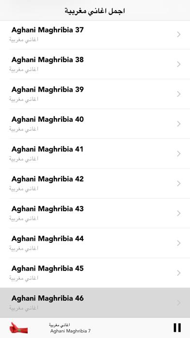 اجمل اغاني مغربية - Aghani Maghribia 2017 MP3لقطة شاشة3