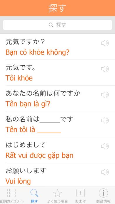 ベトナム語辞書 - 翻訳機能・学習機能・音声機能のおすすめ画像4