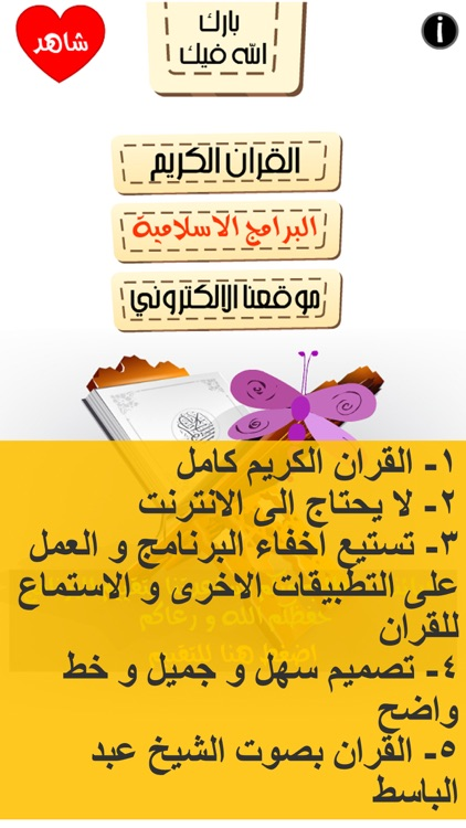 القرآن الكريم بصوت الشيخ عبد الباسط عبد الصمد