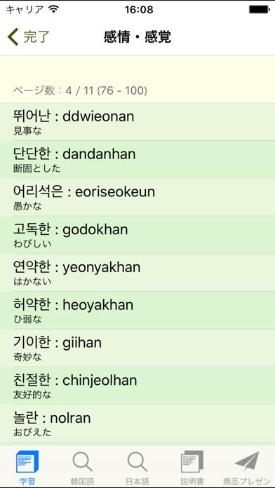 韓国語学習機 -- 単語集のおすすめ画像2