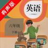 PEP人教版小学英语六年级下册 -课本同步有声双语点读教材
