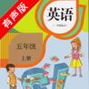人教版新起点小学英语五年级上册 -一年级起点,同步教材的课本点读工具