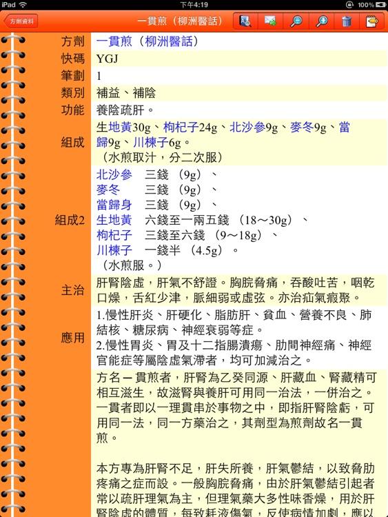 中醫處方系統【加強版】 screenshot-4