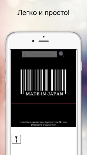 приложение считывающее штрих коды для iphone