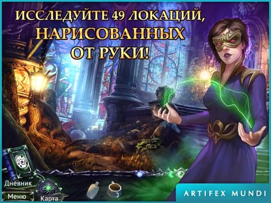 Охотник на демонов 3. Разоблачение на iPad