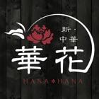 藤枝市の新中華 華花の公式アプリ icon