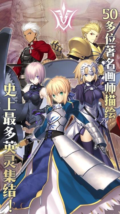Fate/Grand Order(命运-冠位指定) screenshot-3