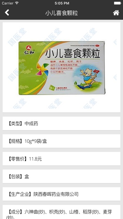 国医堂-中医全科专家 专业版 screenshot-3
