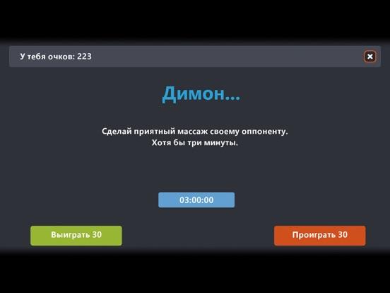 Скачать Dare to Play 2 (RU/EN/DE/PL)