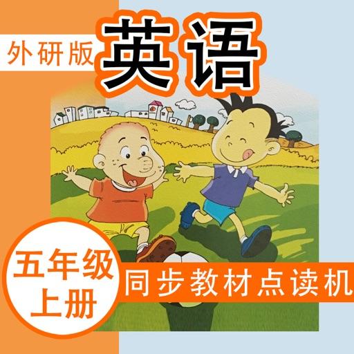 外研社版小学英语五年级上册点读课本