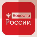 Новости России - Newsfusion на пк