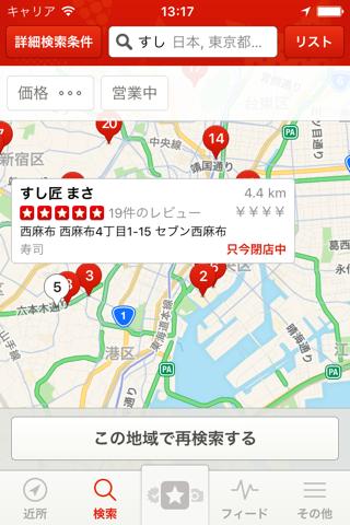 Yelp: Discover Local Favorites screenshot 2