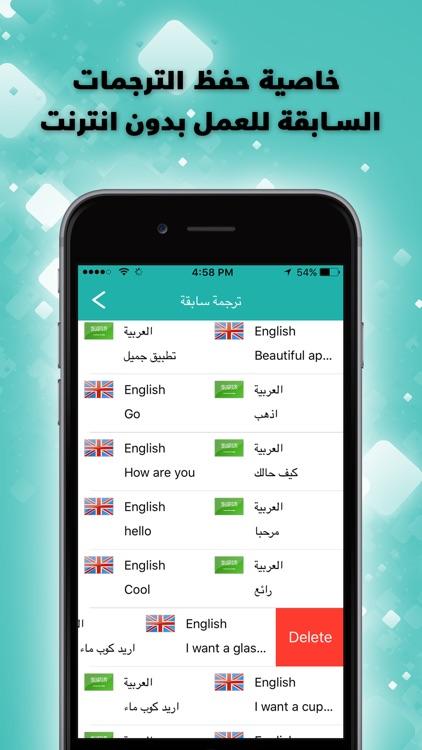 ترجمة قاموس تعلم انجليزي عربي
