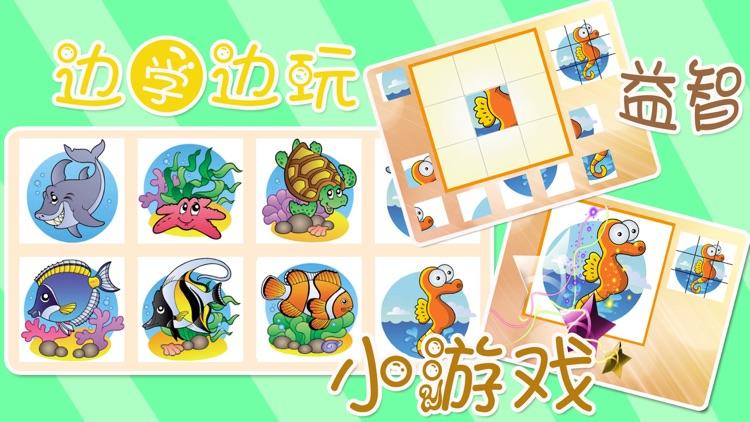 ABC宝宝学汉字认海洋动物大巴士全集 screenshot-4