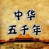 中华上下五千年-传承中国历史文化故事