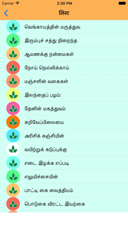 Tamil Home Remedies