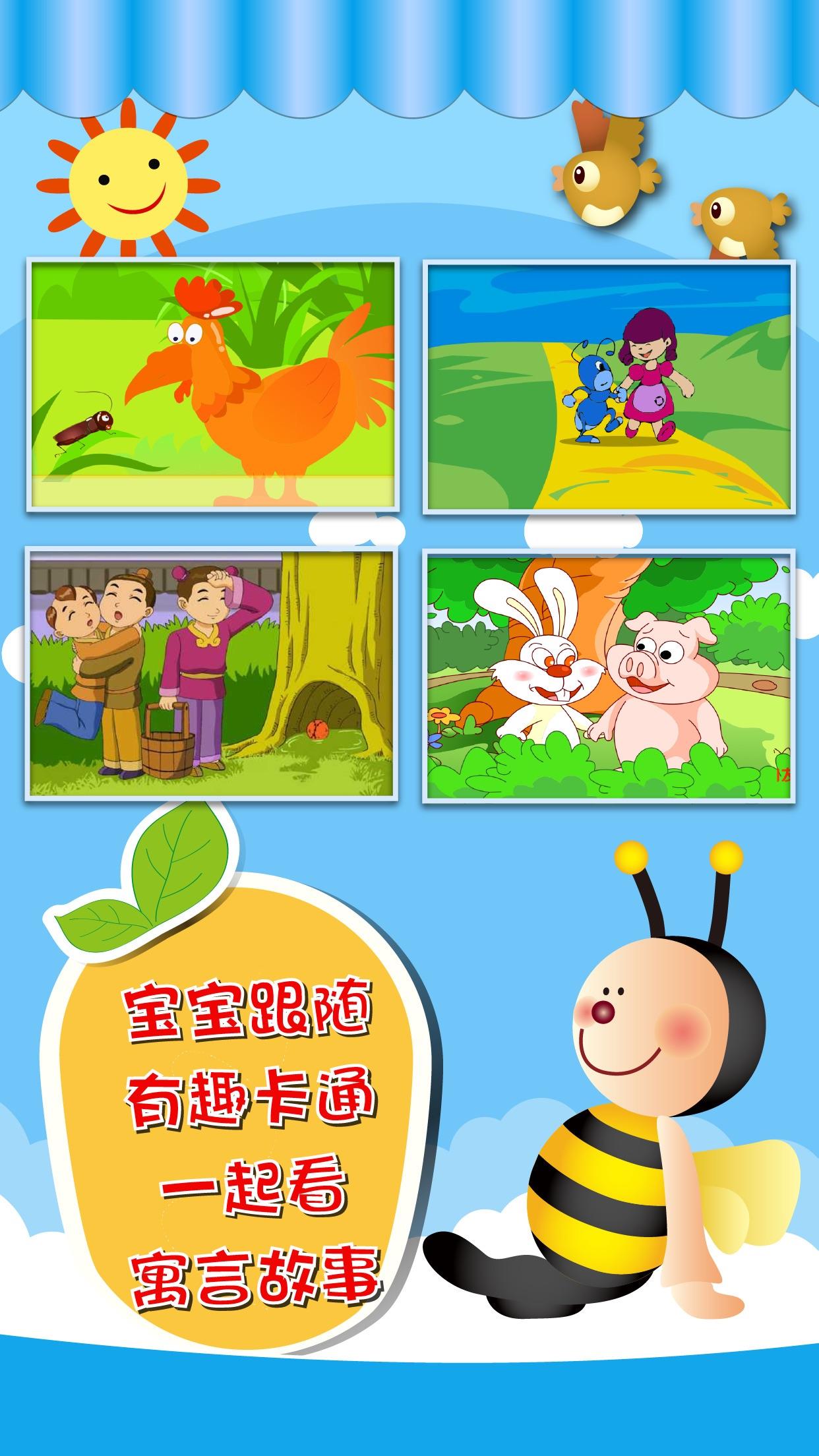 睡前故事-幼儿有声童话故事 Screenshot