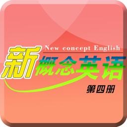 新概念英语第四册-日常英语口语学习精品版